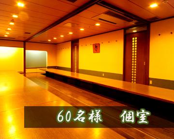 和さび 八丁堀店