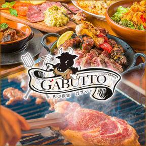 肉の炭家 Gabutto(ガブット)