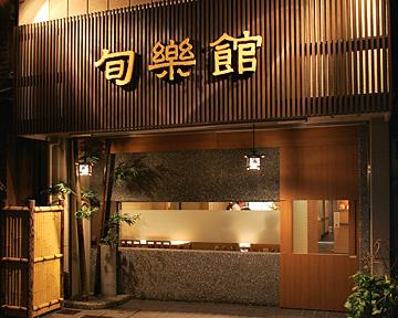 旬楽館 image