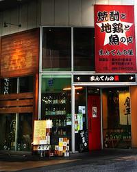 岡山駅徒歩3分♪岡山駅前商店街に入ってスグの場所にあります◎