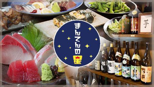 鶏と魚と焼酎の店 まんてんの星 岡山駅前店 image