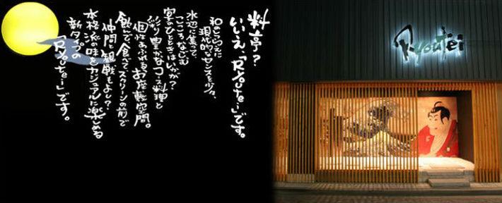 Ryoutei (リョウテイ) 奉還町 本店 image