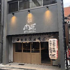 広島ホルモン・たれ焼肉 肉匣(ニクバコ) 薬研堀店