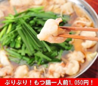 もつ鍋酒場 KazuMaru