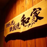 和家へようこそ!楽しいお時間をお過ごし下さい