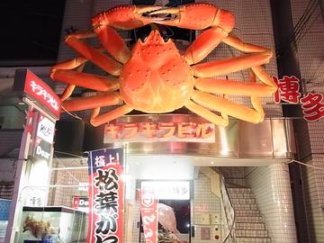 海鮮問屋 博多 image