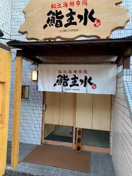 松江海鮮市場 鮨 主水 image