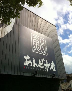 海鮮居酒屋 あんど水産 小野田店