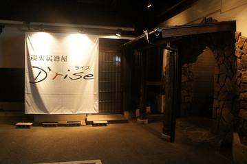 炭火居酒屋 D'rise