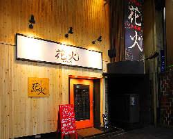 JR 倉敷駅 徒歩5分、倉敷商店街入り口はいってすぐ!