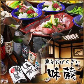 魚とおばんざいの店 味蔵〜みくら〜