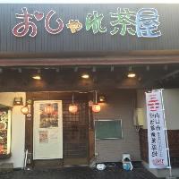 おしゃれ茶屋湯田店