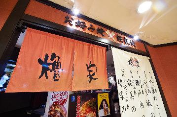 櫓家(やぐらや) 広島店