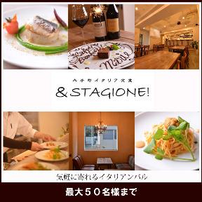 大手町イタリア酒場 &STAGIONE 〈アンドスタジオーネ〉