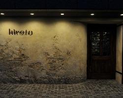 ライトアップした白壁に店名が静かに浮かび、オープンを告げる。