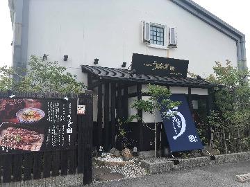 炉端かば 松江学園通り店