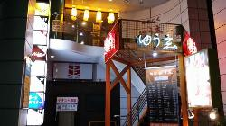 倉敷駅から美観地区方面へ徒歩5分、ビルの2Fにございます。