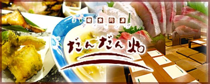だんだん畑 image