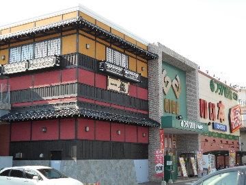 海山亭いっちょう 高陽店