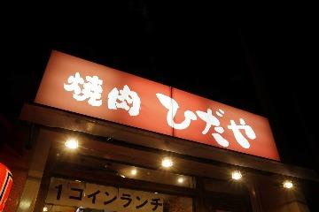 焼肉ひだや 柳町店