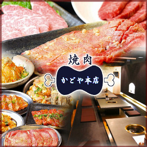 岡山県産和牛と有機野菜 焼肉 かどや本店 image