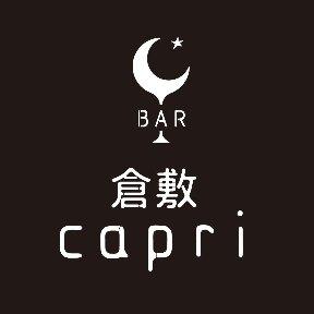 BAR 倉敷 capri〜カプリ〜