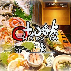 岡山食材×個室居酒屋 十八番屋(オハコヤ)