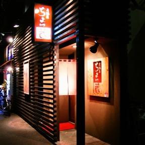 炭火焼鳥 居酒屋 ちょっ蔵 津島店