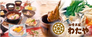 美味しい山賊焼きとうどん 田舎茶屋わたや 八木店
