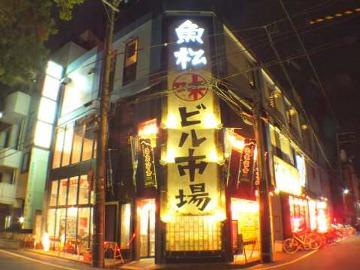 大漁酒場 魚松味ビル市場店