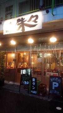 朱々 広島大町店
