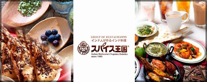 スパイス王国 岡山十日市店 image