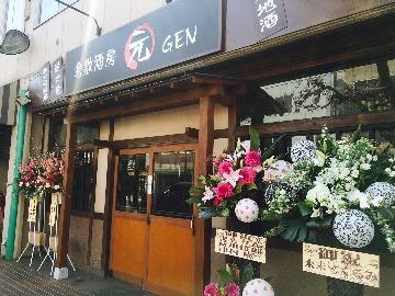 倉敷酒房 元 GEN