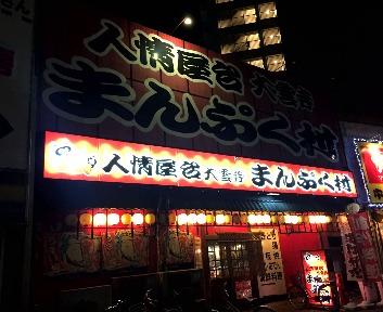 人情屋台 大雲寺 まんぷく村