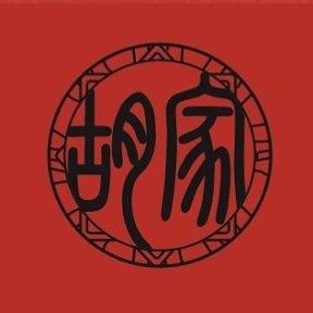 中国料理 胡家 image