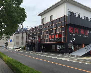焼肉 鶴山 岡山本店 image