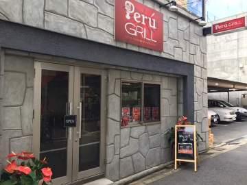 Peru GRILL 〜ペルーグリル〜