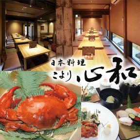 日本料理 心和〜こより〜