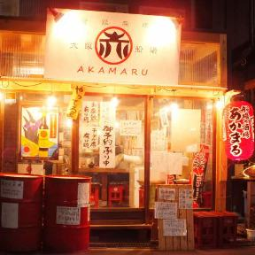 赤まる AKAMARU 本町店