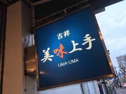 この看板が目印です。こだわりの和食を味わいにお越しください
