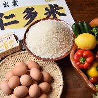 農家と提携し仁多米コシヒカリを使用