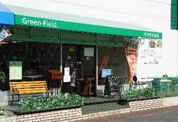Green‐Field〜グリーンフィールド〜