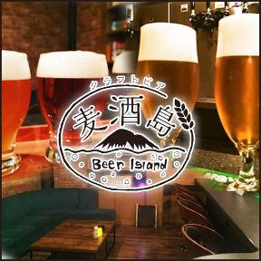 樽生クラフトビールのお店 麦酒島-Beer Island-