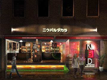 ニクバルダカラ 広島胡町店