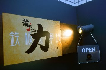 龍's dining 力