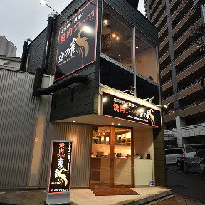 焼肉Dining 金の鶴