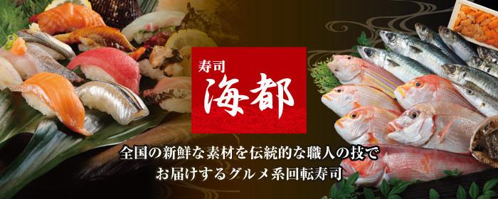 本格グルメ系回転寿司 海都 大安寺店