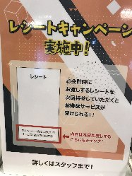 【レシート味噌汁無料キャンペーン】次回来店時味噌汁無料