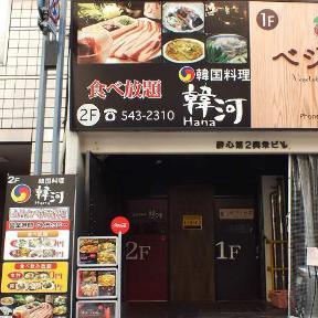 韓国料理サムギョプサル ちょあ 立町1号店(旧店名 韓河 立町店)