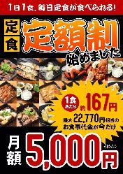 【定額制】はじめました 5,000円/月